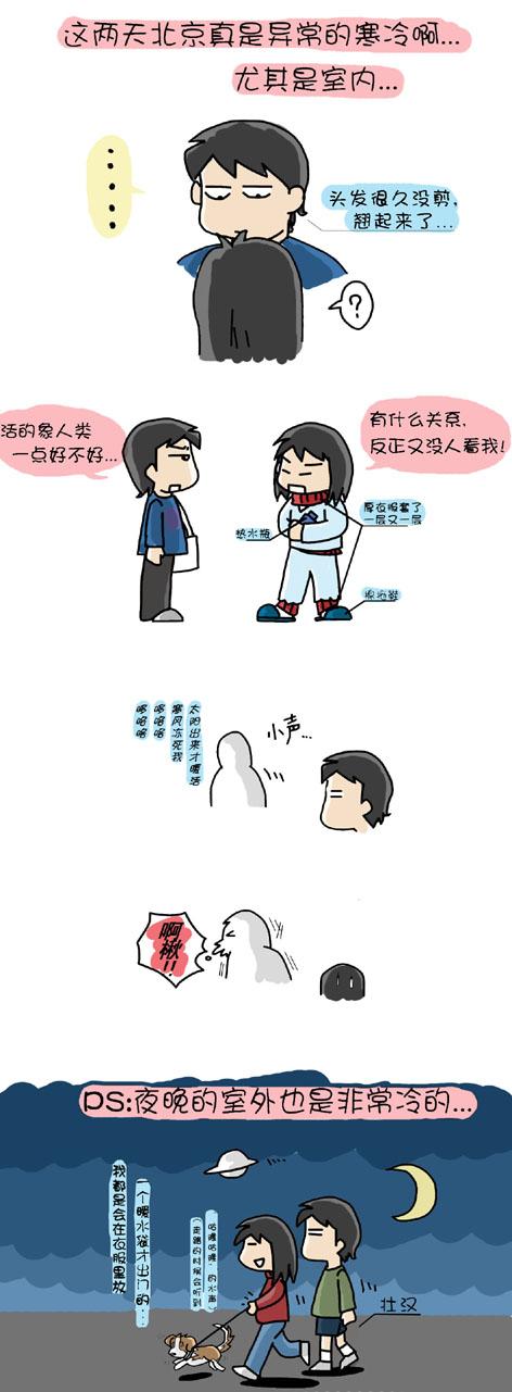 冬天来了 - 小步 - 小步漫画日记