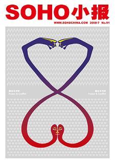 2008年第七期《融合与冲突》——身份的焦虑 - soho小报 - SOHO小报的博客