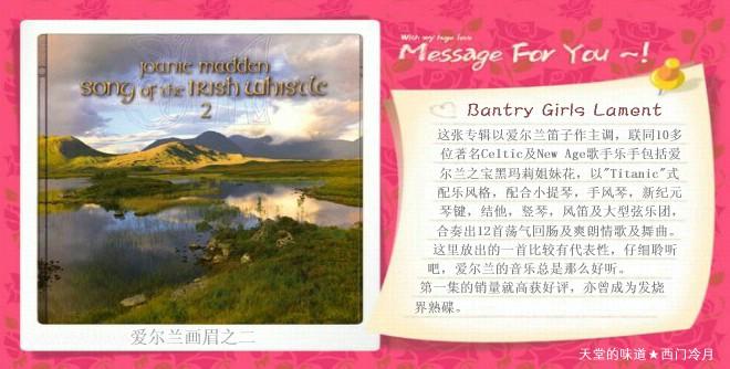 【醉心单曲】荡气回肠的爱尔兰情歌Bantry Girls Lament - 西门冷月 -                  .