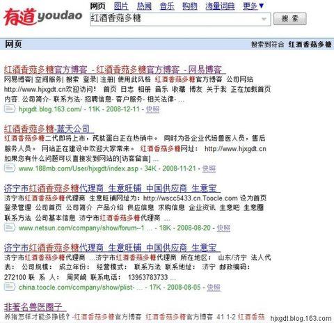 我公司在网络的足迹[百度][谷歌][雅虎]-红酒香菇多糖官方博客 - 红酒香菇多糖官方博客 - 红酒香菇多糖官方博客