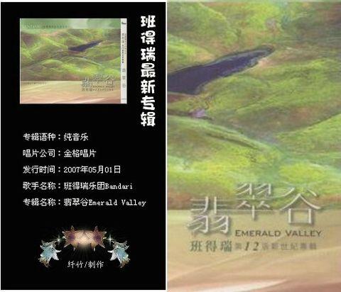 【专辑介绍】班得瑞全集之《翡翠谷》 - 纤竹 - 纤 竹 音 乐