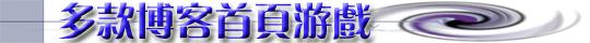 2010年06月25日 - 古   月 - 虎行天下