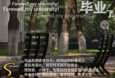 《毕业了,我的大学》——央视散文 - Dongwen Chan - DongwenChan's Blog