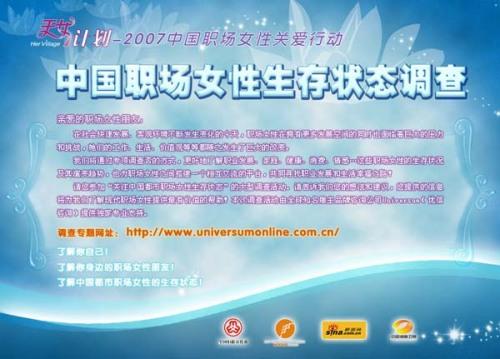 """欢迎参加""""2007中国职场女性榜样评选"""" - 杨澜 - 杨澜 的博客"""