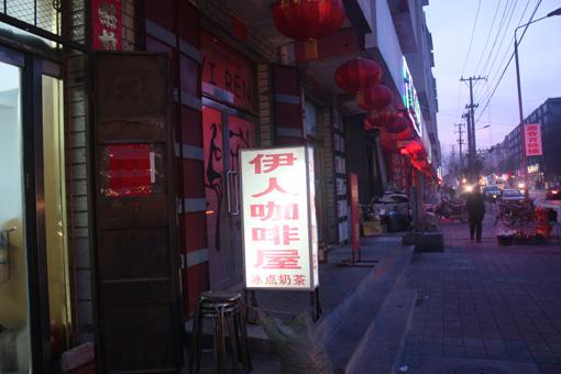 小县城兴起咖啡热(组图) - 徐铁人 - 徐铁人的博客
