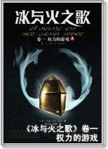 上帝之手——浅评《冰与火之歌》 - 新幻界 - 《新幻界》——最靠谱的幻想文学电子杂志