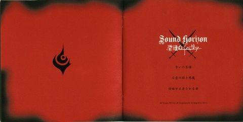 Sound Horizon-圣戦のイベリア(初回限定盘) - 雅子 -