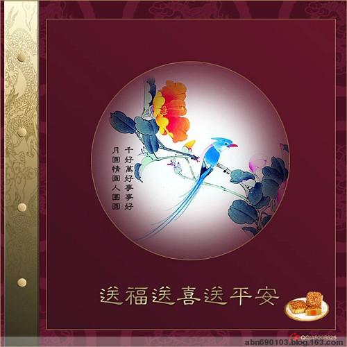中秋节图片 - 如火骄阳 - 梦想的天空