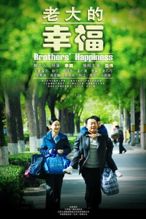 策划:范伟脱离赵本山成功诠释《老大的幸福》