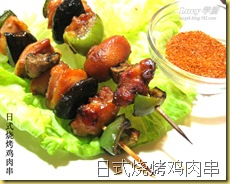 日式烧烤鸡肉串(Grilled Skewered Chicken/Yakitori)