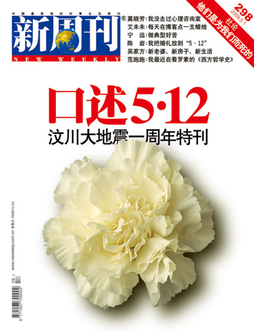 《新周刊》298期 汶川大地震一周年特刊 口述5.12 - 新周刊 - 新周刊