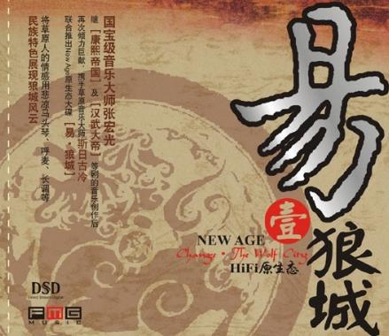 经典纯音精选十集⑤ - 香儿 - xianger