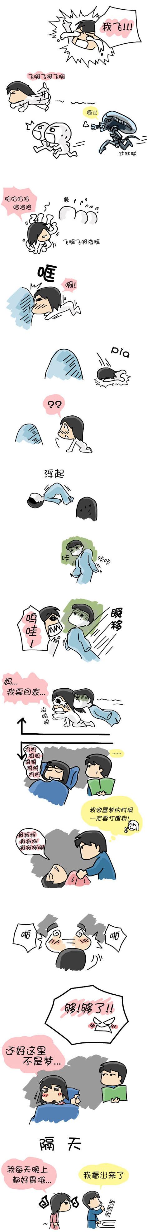 梦 (下) - 小步 - 小步漫画日记