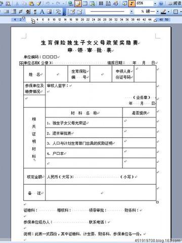 单位缴费(基金征缴业务)常用表格下载 - *大林木* - 林木陋室