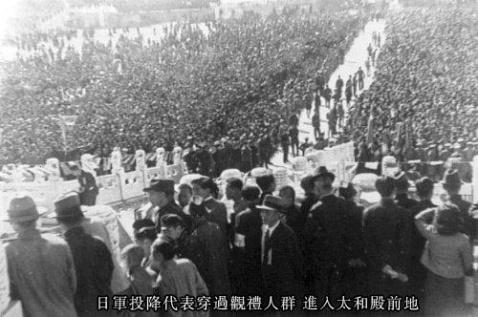 侵华日军在北平的投降仪式 - 石學峰 - 薛锋的博客