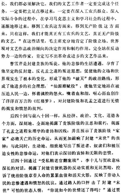 杜福华论《红楼梦》现存120回是一个整体(四) - 陈林 - 谁解红楼?标准答案:陈林