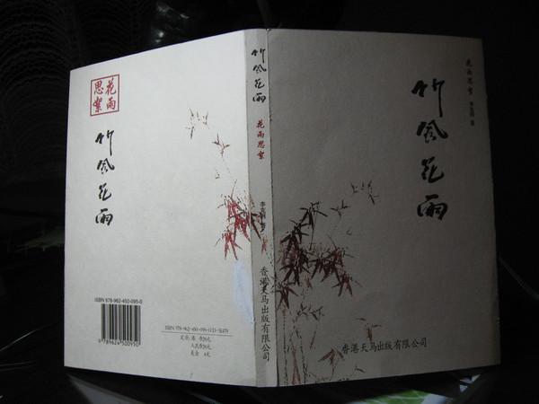 [原]贺竹雨诗集正式出版 - 金竹雨 - .