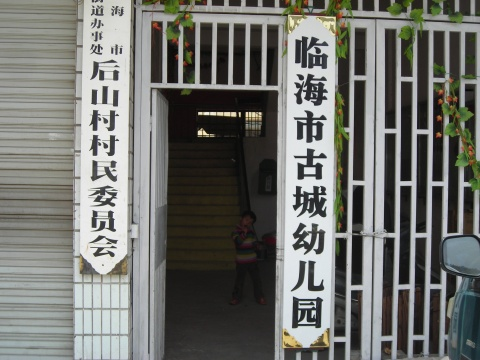 古城幼儿园简介 - gcjdzhongxin - 临海古城街道中心幼儿园
