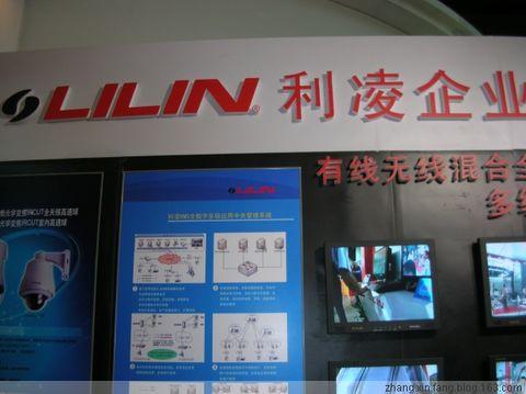 2008广东安博会 之 台湾利凌Lilin - 张新房 - 张新房的博客