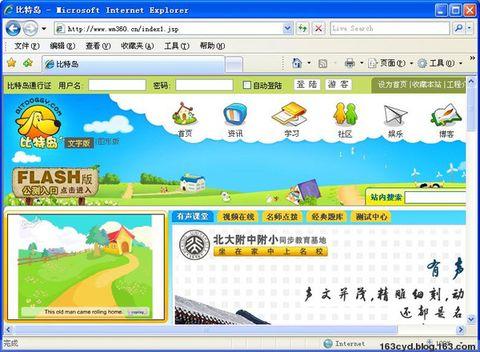 绿色公益:青少年IT应用关键词 - 陈永东 - 陈永东的博客