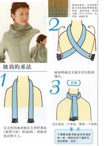 秋冬季围巾的系法与领口搭配全攻略 - hxm0718 - 风の谷