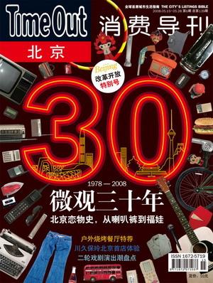 TimeOut:三十年,北京的细节变迁 - 子非鱼 - 子非鱼