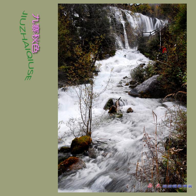 (原摄)九寨秋色之六 - 高山长风 - 亚夫旅游摄影博客