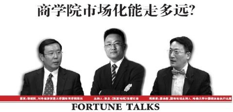 财富龙门阵:商学院市场化能走多远? - busyzhang88 - 《财富时报》老张的博客