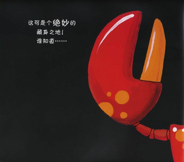 绘本《笨拙的螃蟹》 - smxwwt2009 - 实验幼儿园蒙氏大二班
