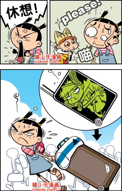 漫画阿衰——车票丢了!咋办?(转) - 沫儿 - 零点式、旋转  .废墟