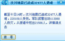 2008.05.14星期三-可怕的四川地震 - Hjm -
