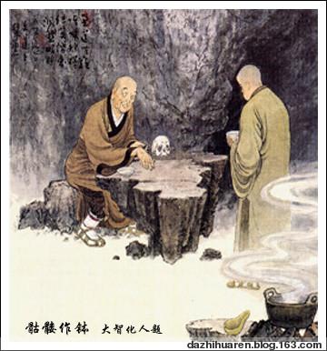 二十四禅图(13-18) - 大智化人 - 大智化人 禅修园地