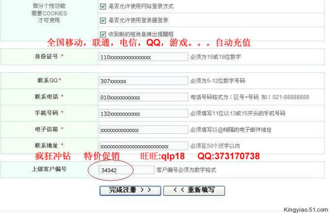 e虎网点卡话费充值平台vip总经销商诚招代理-