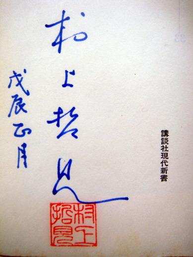 村上哲见及其《科举の话》 - 贺卫方 - 贺卫方的博客