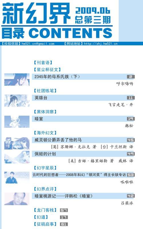 韩松新作+长铗专访,《新幻界》三期超重磅出击! - 新幻界 - 《新幻界》——最靠谱的幻想文学电子杂志