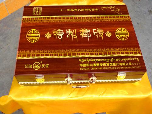 蒙顶黄芽、雅安藏茶入选北京老舍茶馆五环茶礼 - 藏茶帝国 - 黑茶帝国的博客