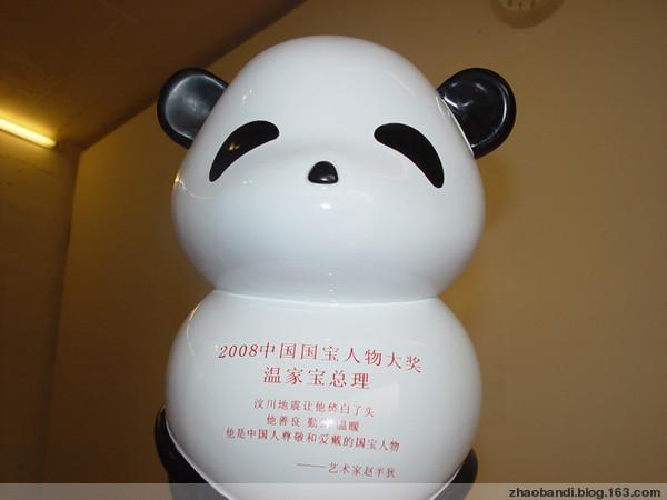 我给温总理颁国宝人物大奖 - 赵半狄 - 熊猫人赵半狄的博客