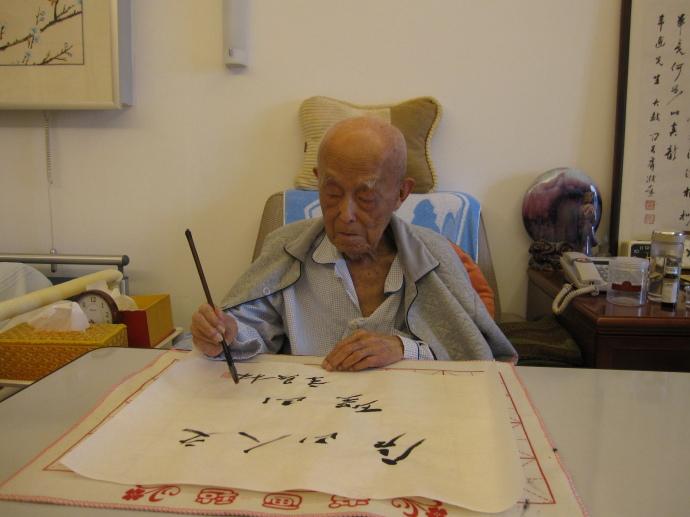 季老九十九岁为庐山题词 - 彭中天 - 彭中天的博客