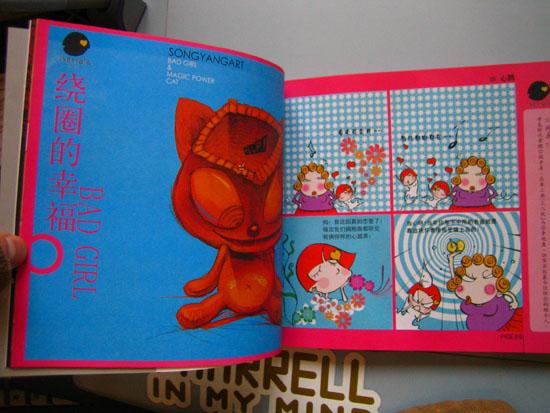宋洋BAD GIRL图书终于面市!!!个大新华书店,三联均有销售哦: - waitany8 - 宋洋的漫画世界