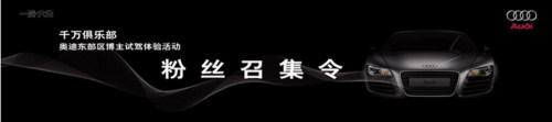 奥迪A5试驾活动征集令 - 田金双 - 田金双的娱乐私塾