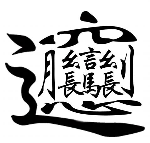 这是笔画最多的繁体汉字,在陕西,大家最为公认的写法和口诀如下: