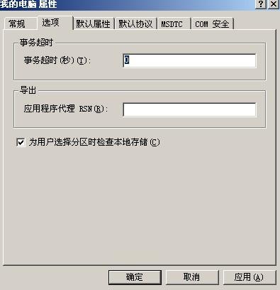 错误代码:70 拒绝的权限 - 金蝶ERP - 金蝶K3-ERP河南金蝶软件