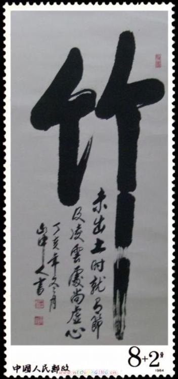 黄巍∠书法作品展 ∠ 芳仙姑 - 【芳仙姑】 - 健康是最佳礼物  知足是最大财富