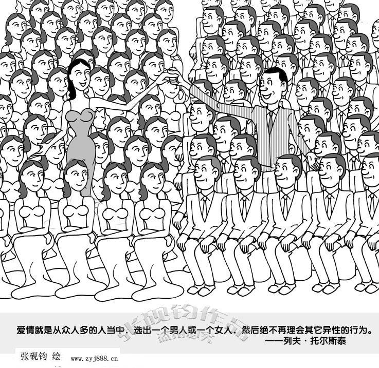 《哲理快餐》婚恋男女篇 - 香儿 - xianger