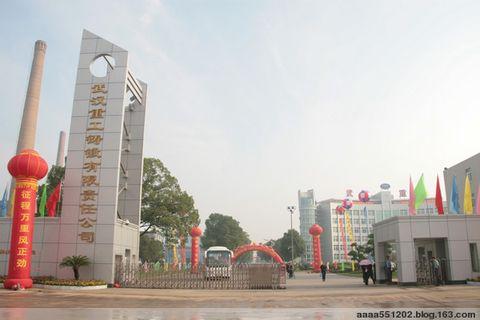 与奥运同乐的厂庆活动 - 欣怡 - 欣怡乐园 开心驿站