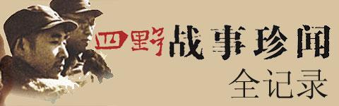 长篇纪实录——四野雄风 - 红叶 - 红叶博园
