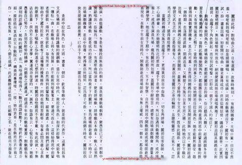 2008年12月11日 - 任劍輝 - 任劍輝個人博客