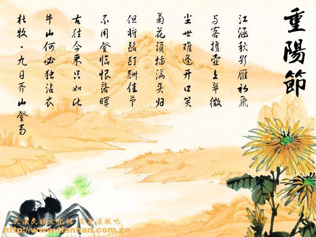 原创《又逢重阳节》 - 田野 - 绿色之美