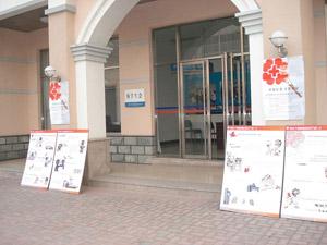 [新闻报道]中国公安大学海报大赛活动报道 - 北京之家 - 北京红十字造干志愿者之家