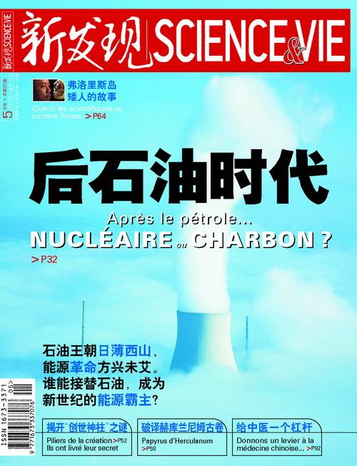 《新发现 SCIENCE  VIE》2007年5月号(总第20期) - 《新发现》杂志官方博客 - 《新发现》杂志官方博客
